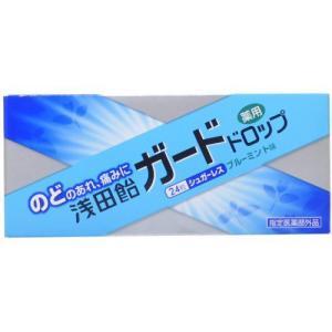 浅田飴 ガードドロップ ブルーミント味 24粒 papamama
