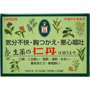 仁丹 つめかえ 8100粒入(180粒×45包) papamama