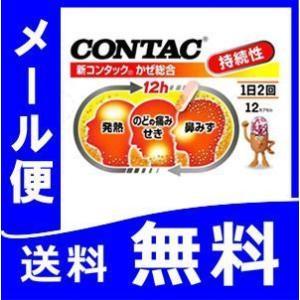 新コンタックかぜ総合 12カプセル 定形外郵便発送 【指定第2類医薬品】