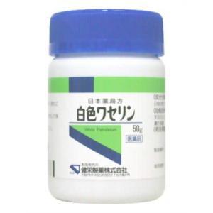 白色ワセリン 50g  【第3類医薬品】