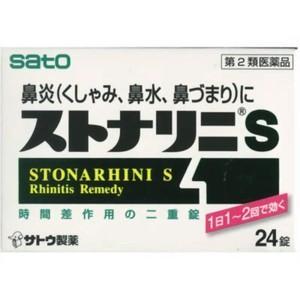 ストナリニS 24錠 【第2類医薬品】 花粉症|papamama