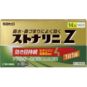 花粉症に ストナリニZ 14錠 (2週間分) 【第2類医薬品】 佐藤製薬 効き目持続 【税制対象商品】 新パッケージの場合がございます。アレジオンも販売中