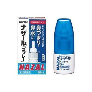 ナザールスプレー 30ml 【第2類医薬品】 佐藤製薬 花粉症 ナザール