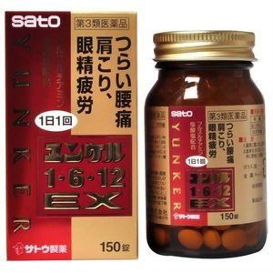 ユンケル1・6・12EX 150錠 ×4 第3類医薬品