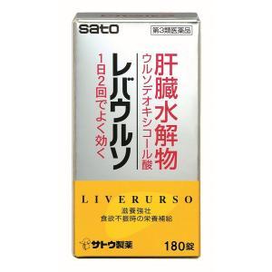 レバウルソ 180錠  【第3類医薬品】