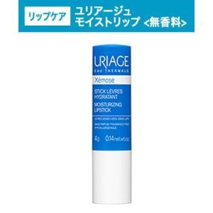 ユリアージュ リップ  唇の表面をおおって、荒れや感想を防ぎます。 4種の保湿成分「シア脂」「ルリジ...