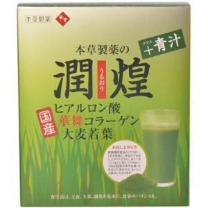 潤煌(うるおう) プラス青汁 3.5g*20包 papamama