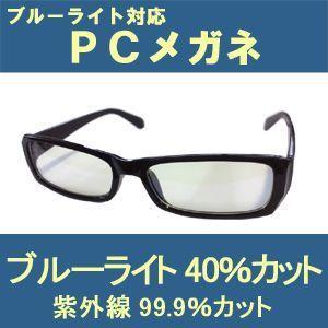 パソコン用メガネ PCメガネ ブルーライト40%カット|papamama