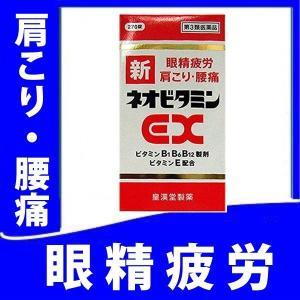 新ネオビタミンEX「クニヒロ」 270錠 【第3類医薬品】 ネオビタミン ビタミン 眼精疲労 腰痛|papamama