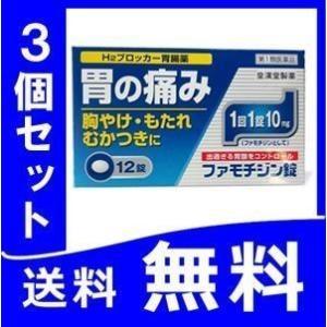 ファモチジン錠 クニヒロ 3個セット 定形外郵便 ガスター10と同じ成分【第1類医薬品】薬剤師対応 【税制対象商品】|papamama