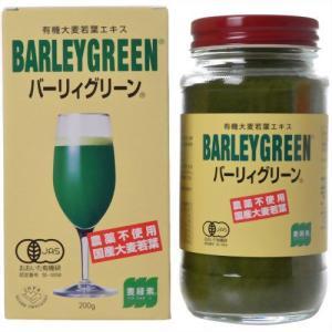 麦緑素 バーリィグリーン 200g papamama