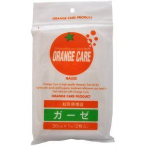オレンジケア カットガーゼ (30cm×1m)2枚入|papamama