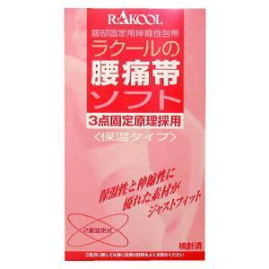 ラクールの腰痛帯ソフト S|papamama