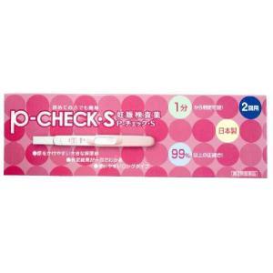 妊娠検査薬 Pチェック・S 2回用 第2類医薬品  内容:テストスティック 2本  成分・分量 1テ...