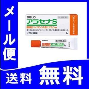 アラセナS 2g  【第1類医薬品】 メール便 薬剤師対応 【税制対象商品】|papamama