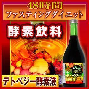 デトベジー酵素液 710ml 発酵食品|papamama