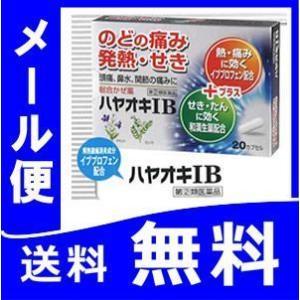 ハヤオキ 1B 20P メール便 風邪薬 【指定第2類医薬品】 |papamama
