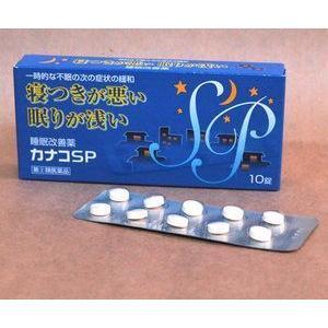 カナコSP 10錠 【指定第2類医薬品】 睡眠改善薬 一時的な不眠の症状に ドリエル スリーピンも販売中 眠れない|papamama
