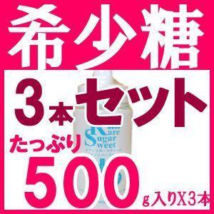 希少糖 レアシュガースウィート 3本セット RSファイバープラス500g Dプシコース レアシュガーシロップ 希少糖|papamama