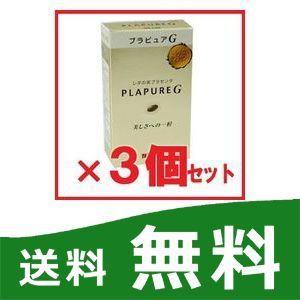 レダ プラピュアG トライアルパック 50粒 3箱セット プラセンタ|papamama