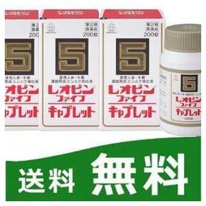 レオピンファイブ キャプレット 200錠 3箱セット 【第2類医薬品】