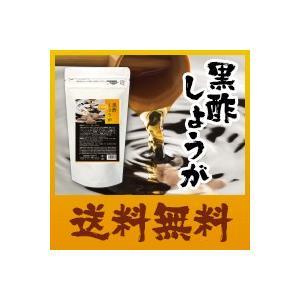 酢しょうが 『黒酢しょうが 120粒』 酢生姜 酢ショウガ 酢しょうが スーパー調味料 生姜 しょうが|papamama