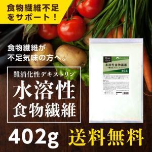 難消化性デキストリン 402g  水溶性食物繊維  メール便|papamama