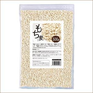 もち麦 500g メール便  大麦βグルカン スーパーフード もち麦