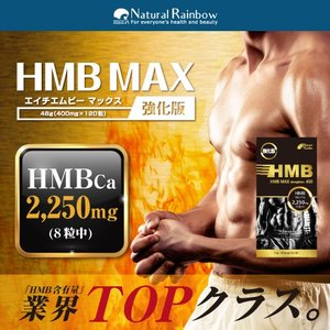 HMB 強化版 2250mg ロイシンの代謝物 『hmb MAX 強化版 120粒 メール便』 サプリ サプリメント プロテイン ロイシン 筋トレ 自転車 トレーニング
