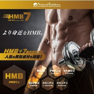 HMB & BCAA アルギニン『HMB MAX セブン 1...