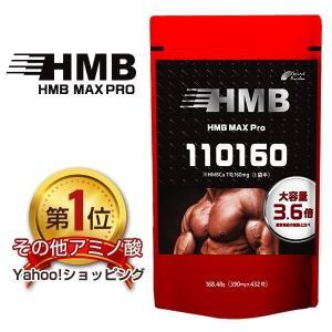 HMB HMBのサプリメント MAX PRO さらに強化 HMB 3060mg 110160mg 大容量432粒 『hmb max pro 432粒 メール便』 プロテイン hmb 筋トレ