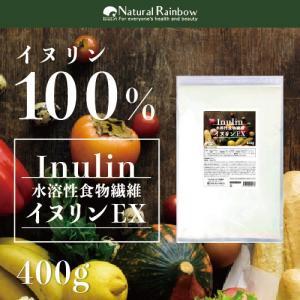 イヌリン100% 水溶性食物繊維 イヌリンEX 400g メール便|papamama