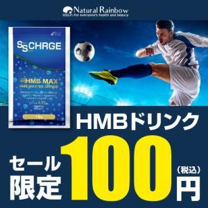 HMB MAX SS CHARGE メール便  【送料無料・定形外郵便】 決済方法:クレジット決済又...