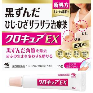 クロキュアEX 15g  メール便  【第3類医薬品】 小林製薬|papamama