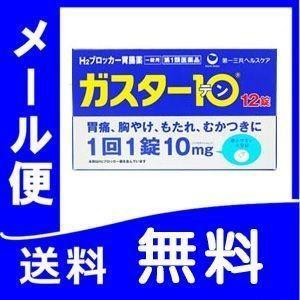 ガスター10 12錠 【第1類医薬品】 メール便 薬剤師対応 【税制対象商品】|papamama