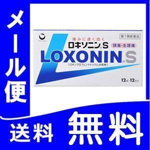 ロキソニンS 12錠 【第1類医薬品】 メール便 薬剤師対応 【税制対象商品】|papamama