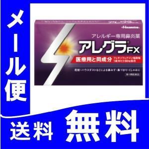 アレグラFX 28錠 【第2類医薬品】 メール便 【税制対象商品】 花粉症