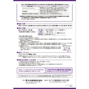 アレグラFX 28錠 2個セット 【第2類医薬品】 メール便 【税制対象商品】 花粉症|papamama|03