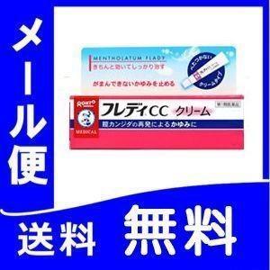 メンソレータム フレディCC クリーム 10g 3個セット メール便 【第1類医薬品】薬剤師対応 |papamama