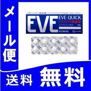 イブクイック 40錠 【指定第2類医薬品】 メール便
