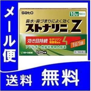 ストナリニ Z 10錠 2個セット【第1類医薬品】 メール便 薬剤師対応