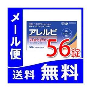 アレルビ 56錠 ≪大容量≫【第2類医薬品】 メール便 (ア...