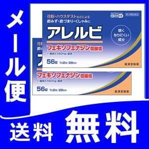 アレルビ 56錠 ≪大容量≫ 2個セット 【第2類医薬品】 ...