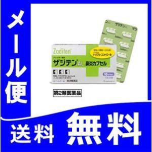 ザジテンAL鼻炎カプセル 20カプセル メール便  【第2類...