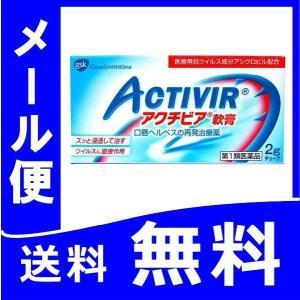 アクチビア軟膏 2g 3本セット メール便 【第1類医薬品】 ヘルペス 薬剤師対応