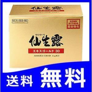 仙生露ゴールド2箱セット|papamama