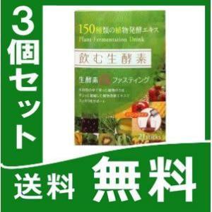 『飲む生酵素 ドリンクタイプ 15g×21包 3個セット』|papamama