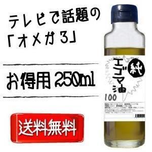 『熟焙煎 純エゴマ油 250ml』 ルテオリン th...