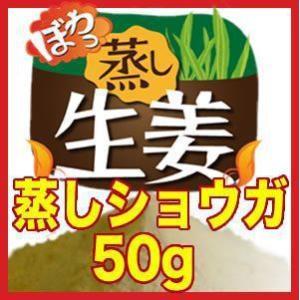 ジンゲロール 『蒸しショウガ 50g(乾燥ショウガ)』  即納1から3日で発送 メール便 しょうが(ショウガ)成分ショウガオールが生姜粉末より豊富 tk10 papamama