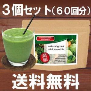 グリーンスムージー スムージー 『ナチュラルグリーン マイルドスムージー 3袋セット』 メール便 gs|papamama